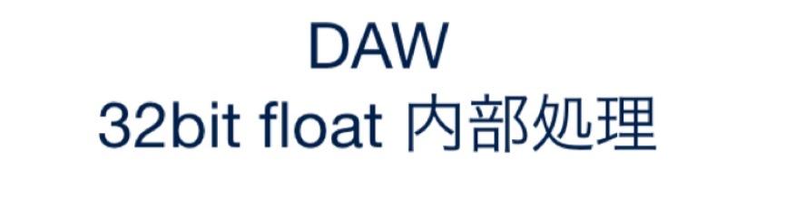 DAW_32bit_float