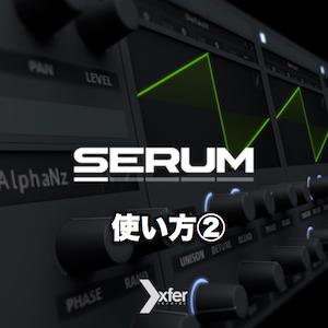serum_ec2-2