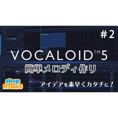 Vocaloid5-2-preset-phrase-eye