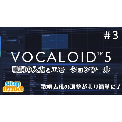 Vocaloid5-3-eye