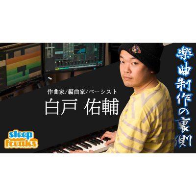 Yusuke-Shirato-Composer-Aranger-eye