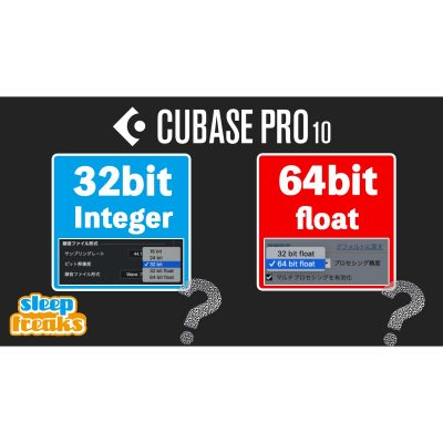 Cubase-10-32bit-integer-64bit-float-engine-eye