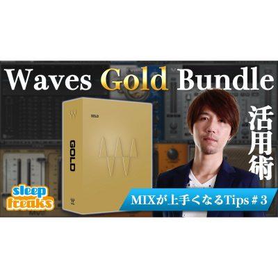 Waves-Gold-Bundle-eye