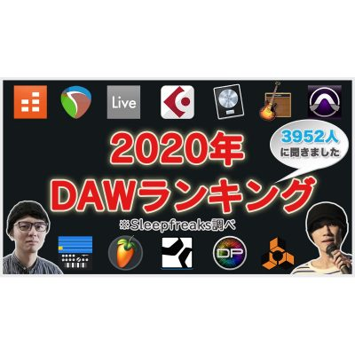 daw-software-ranking-in-japan_2020