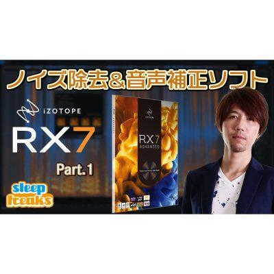 iZotope-RX7-1-YT-eye