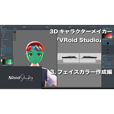 VRoid-Studio-3-edit-eye