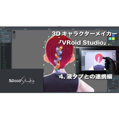 VRoid-Studio-4-edit-eye
