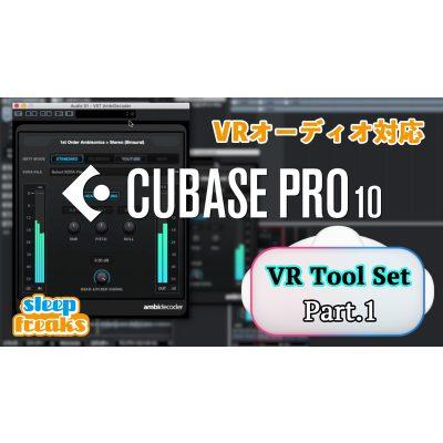 Cubase-10-Steinberg Virtual Reality-VR-Tool-Set-1-eye