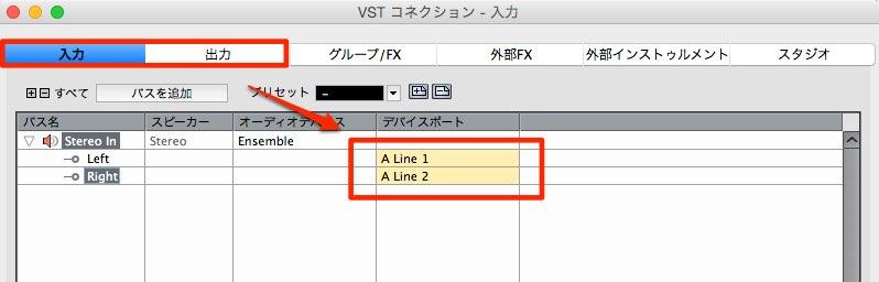 VST コネクション - 入力