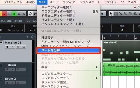 MIDIトラックを音程ごとに分割