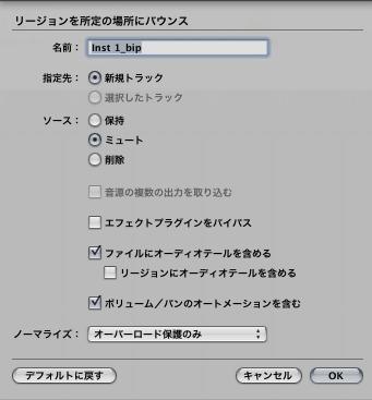 LOGIC オーディオ変換 名前画面