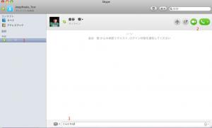 Skype画面説明