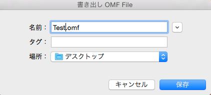 OMF名前