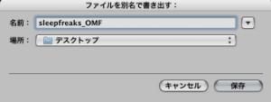 OMF保存先
