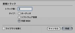 MIDIトラック作成