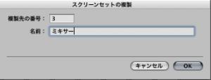 スクリーンセット複製_ミキサー