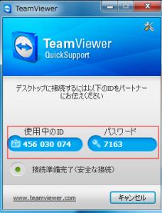Teamviewerソフト画面