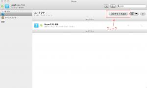 Skypr画面