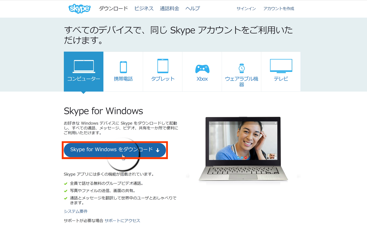 Skype for Windows_1