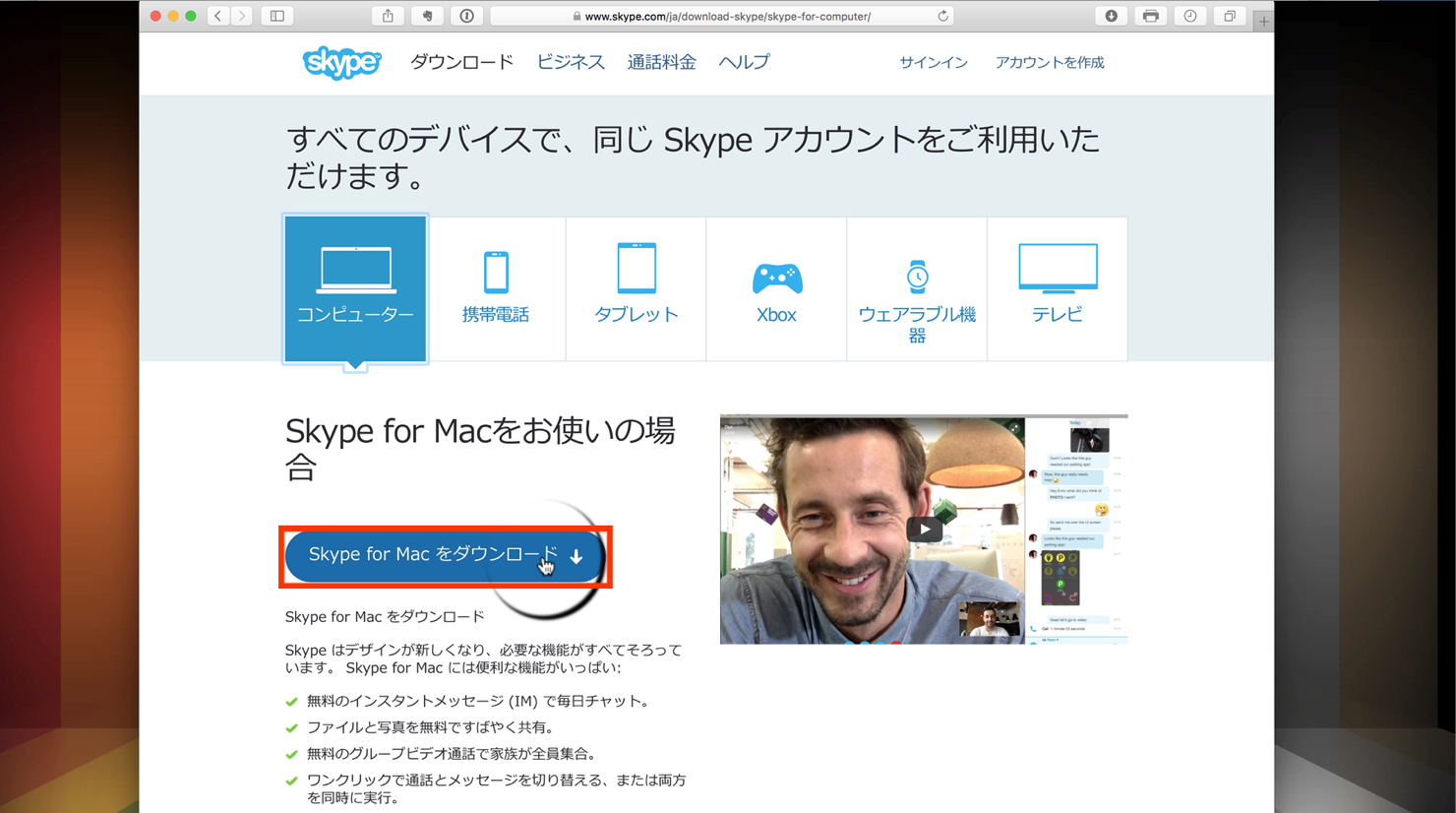 Skype for Mac_1