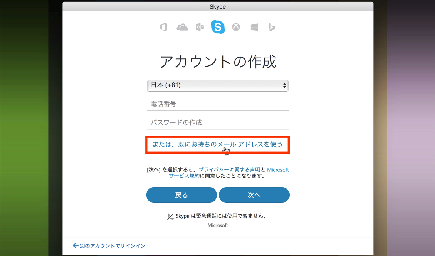 Skype for Mac_6