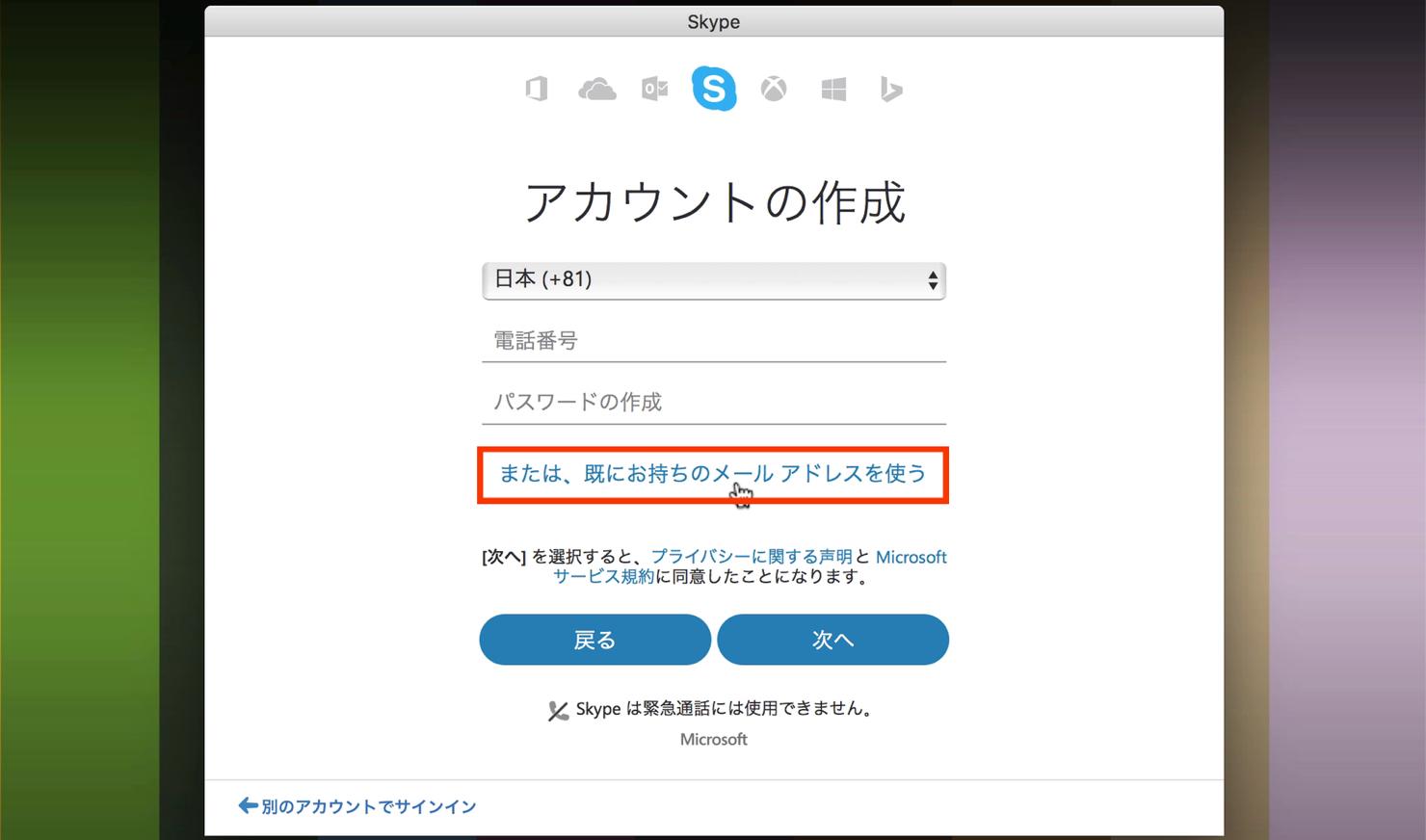 Skype for Mac_6