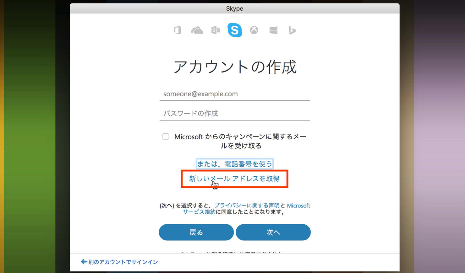 Skype for Mac_7