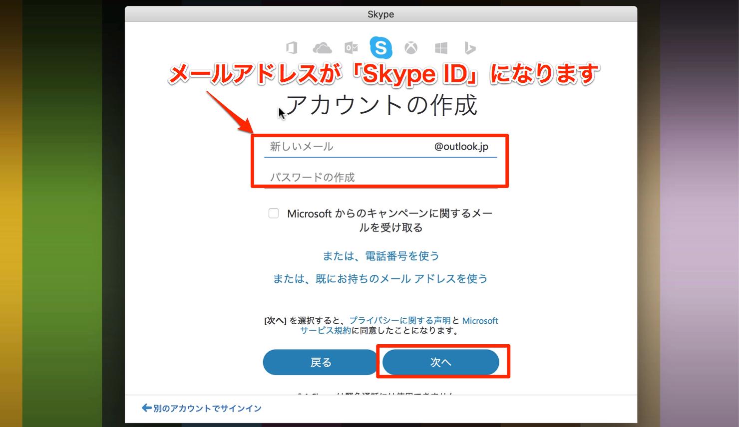 Skype for Mac_8