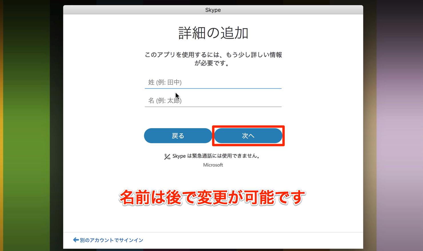 Skype for Mac_9