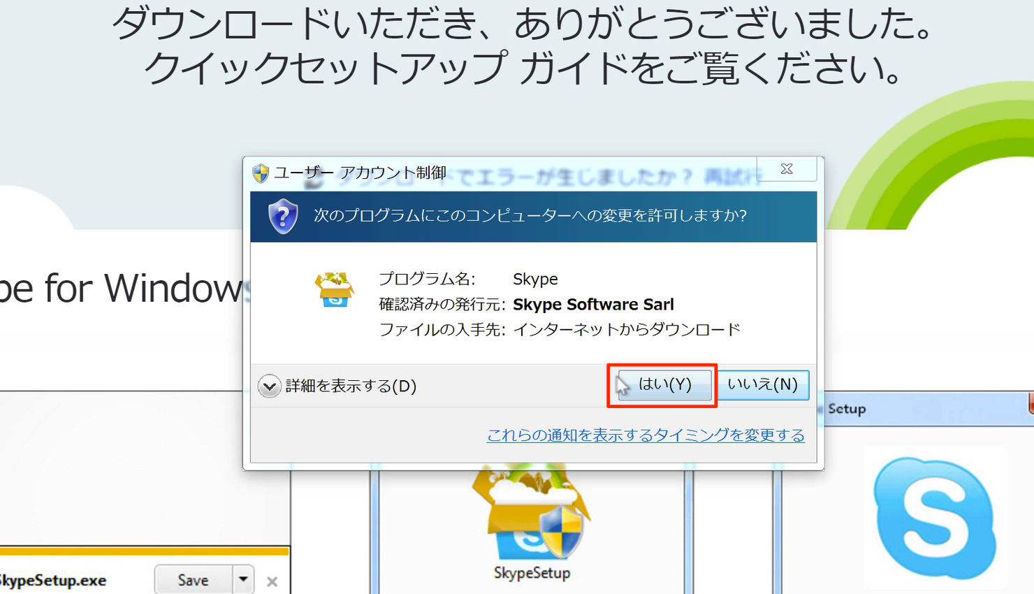 Skype for Windows_2