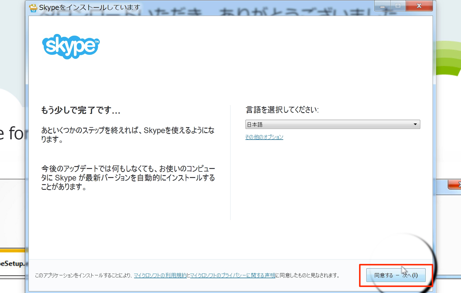 Skype for Windows_3