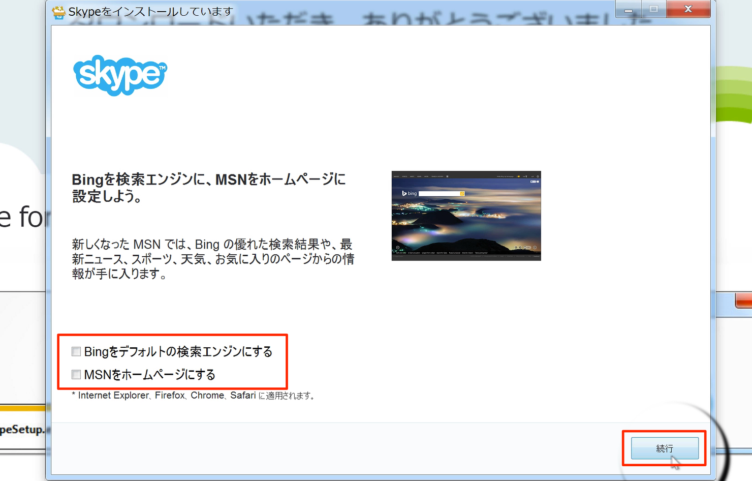 Skype for Windows_4