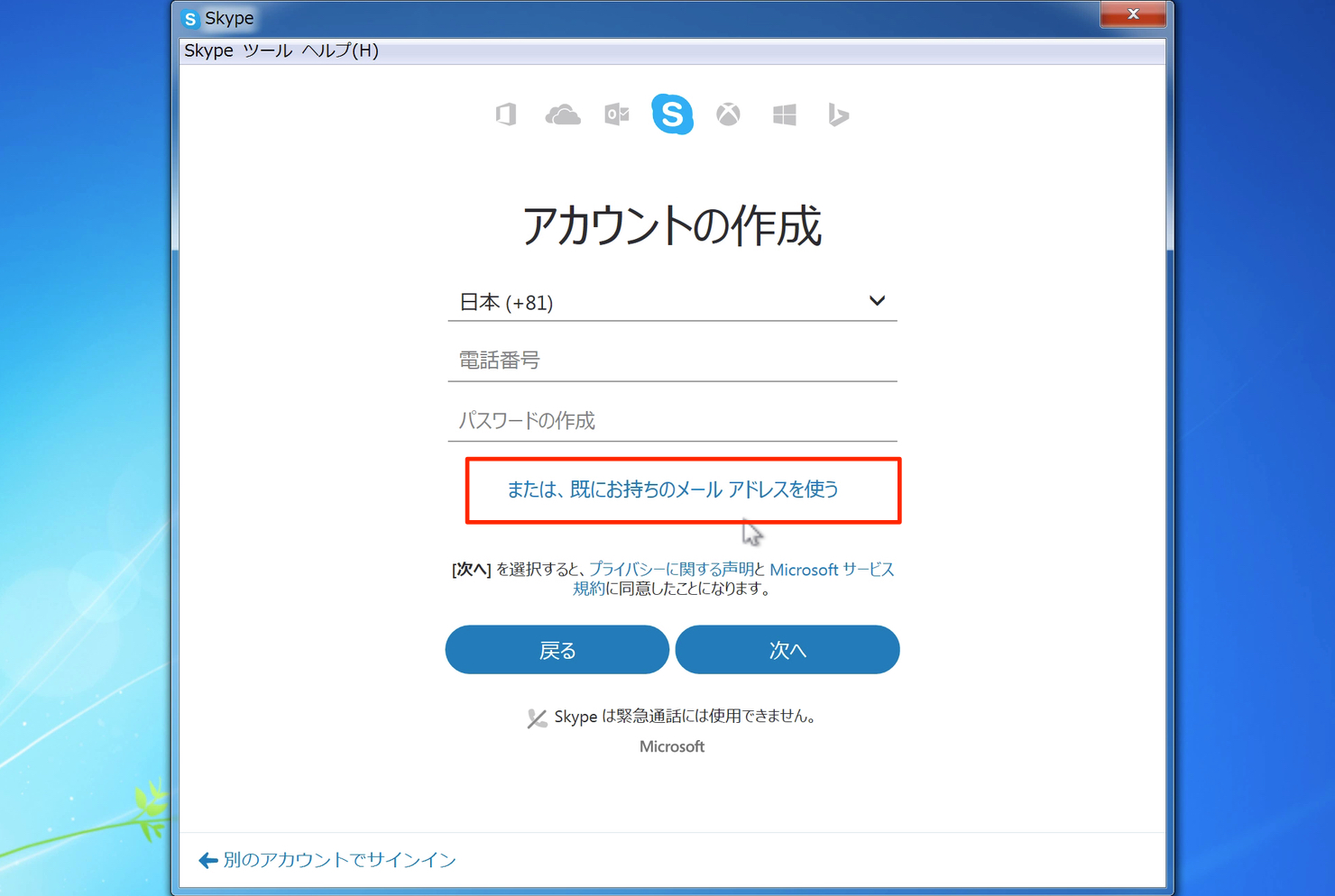 Skype for Windows_6