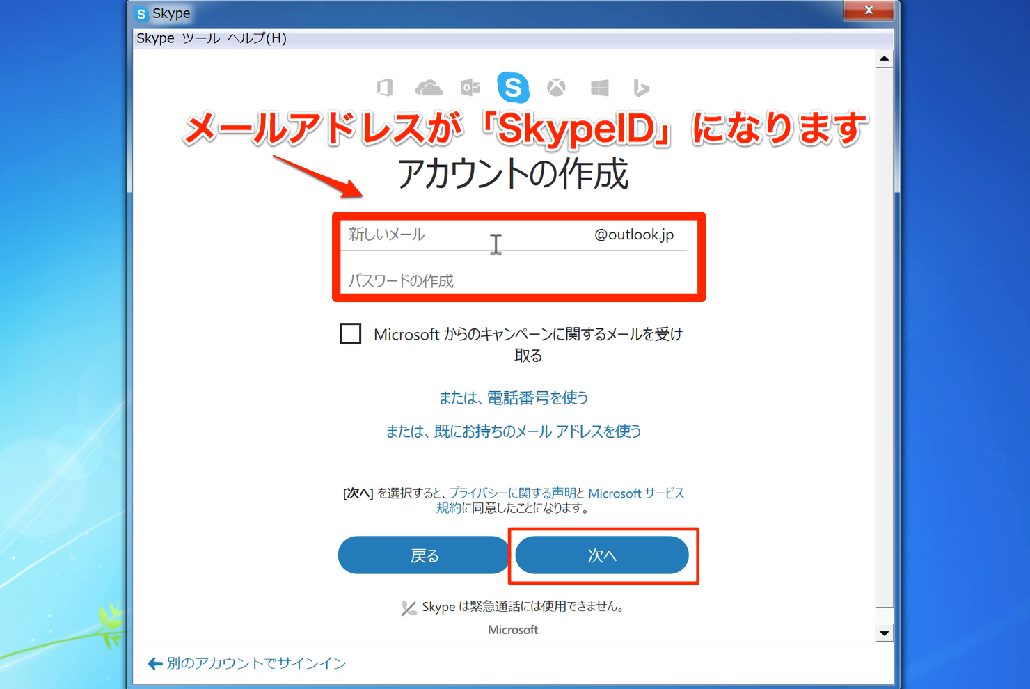 Skype for Windows_8