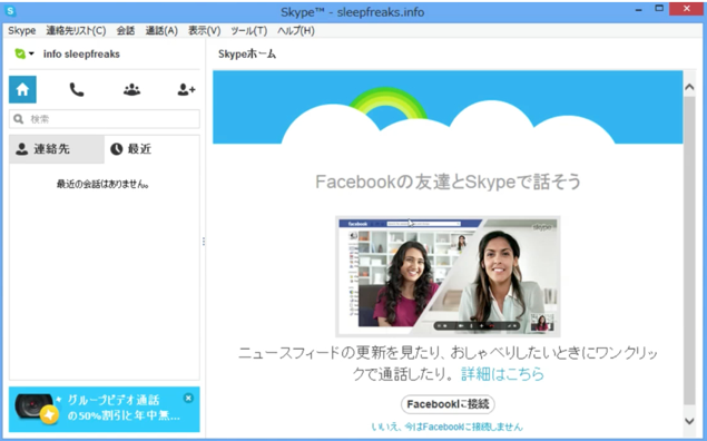 Skype_for_windows_12-1