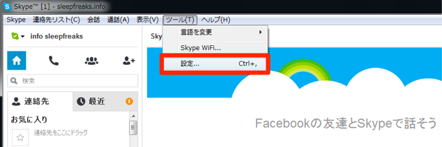 Skype_for_windows_17