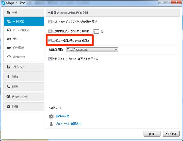 Skype_for_windows_19