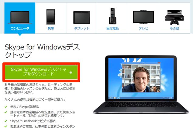 Skypeのセットアップ/使用方法_WINDOWS