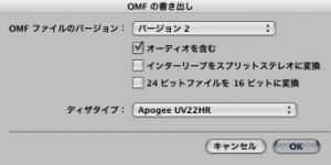OMF書き出しダイアログ