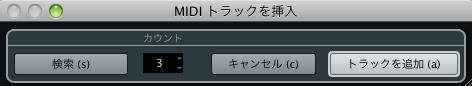 MIDIトラック挿入