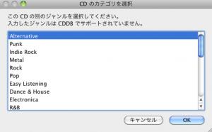 CD のカテゴリを選択