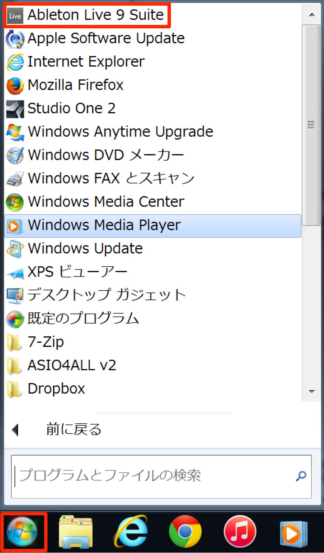 プログラムファイル