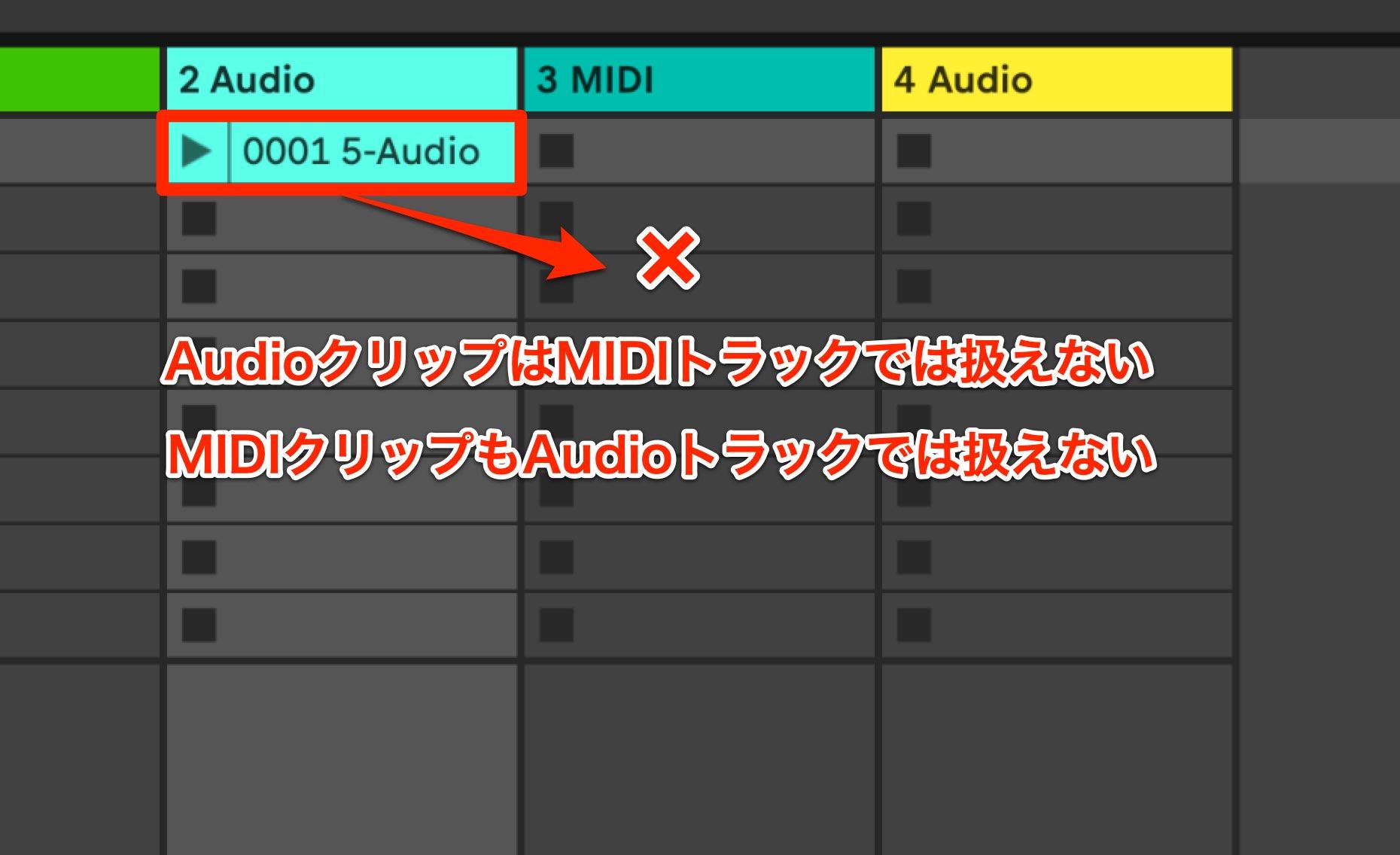 Ableton Live_10_Audio Midi混在