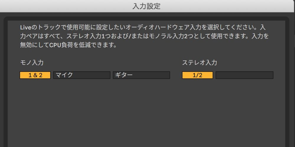 Ableton Live_入力チャンネル設定