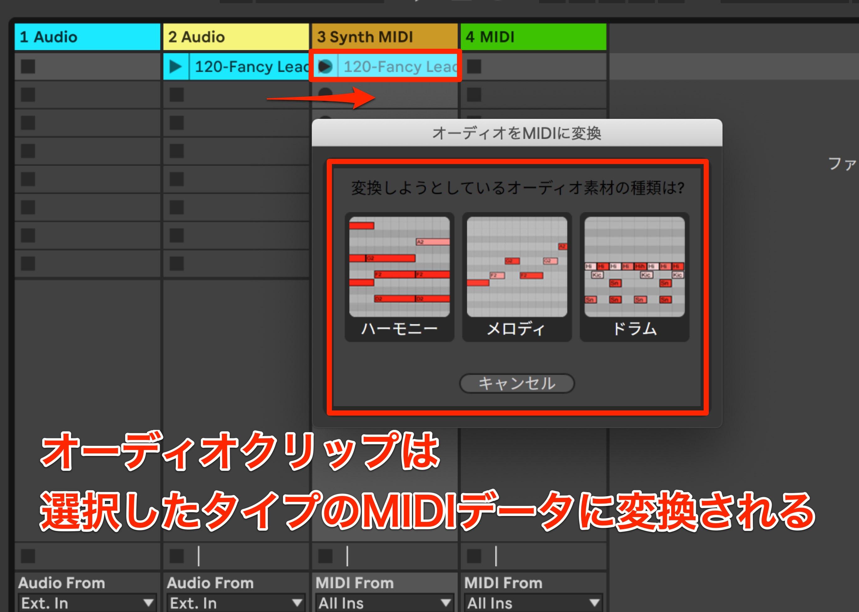 Ableton Live_10_AudioからMIDI変換