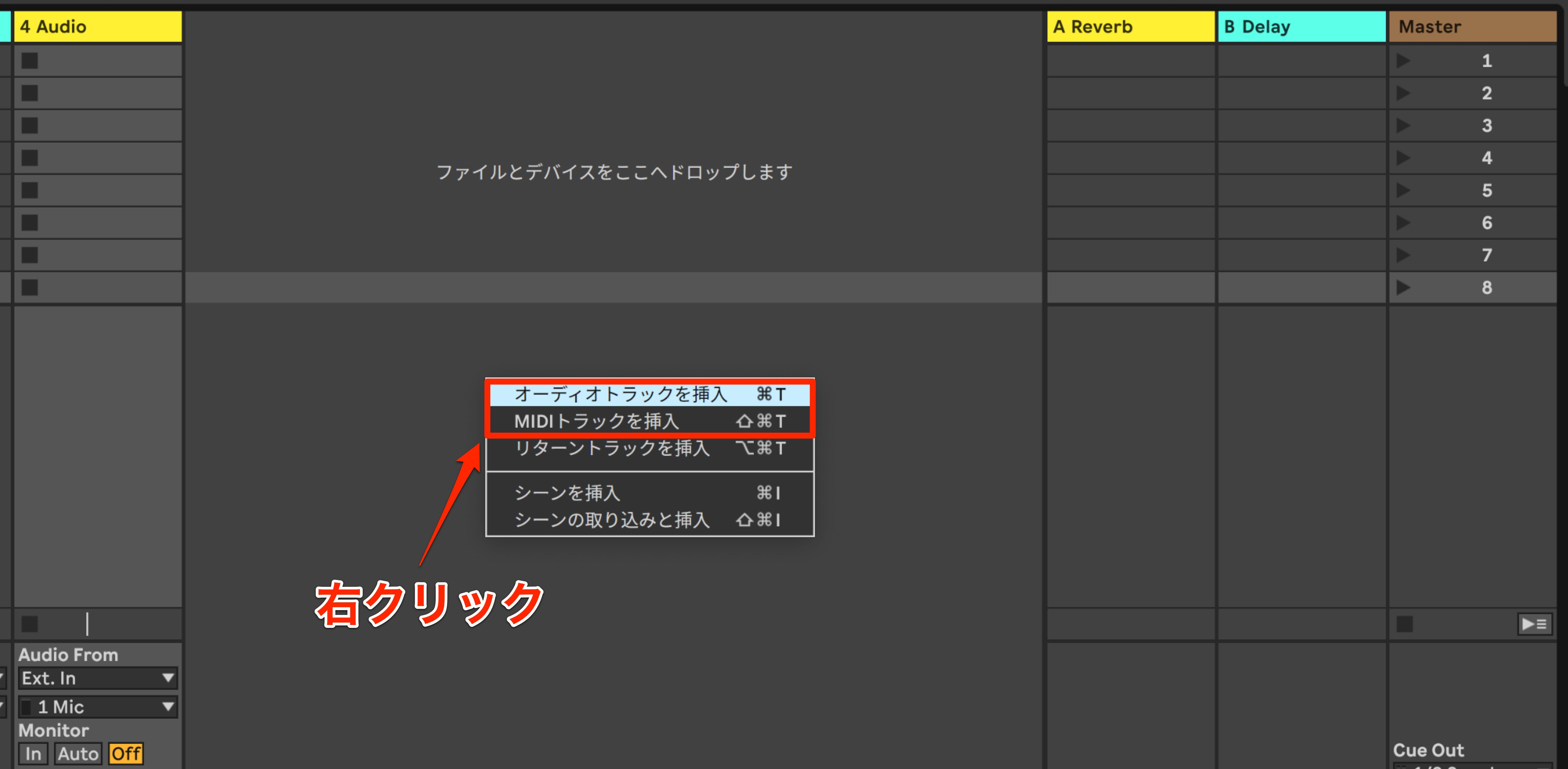 Ableton Live_10_新規トラック作成