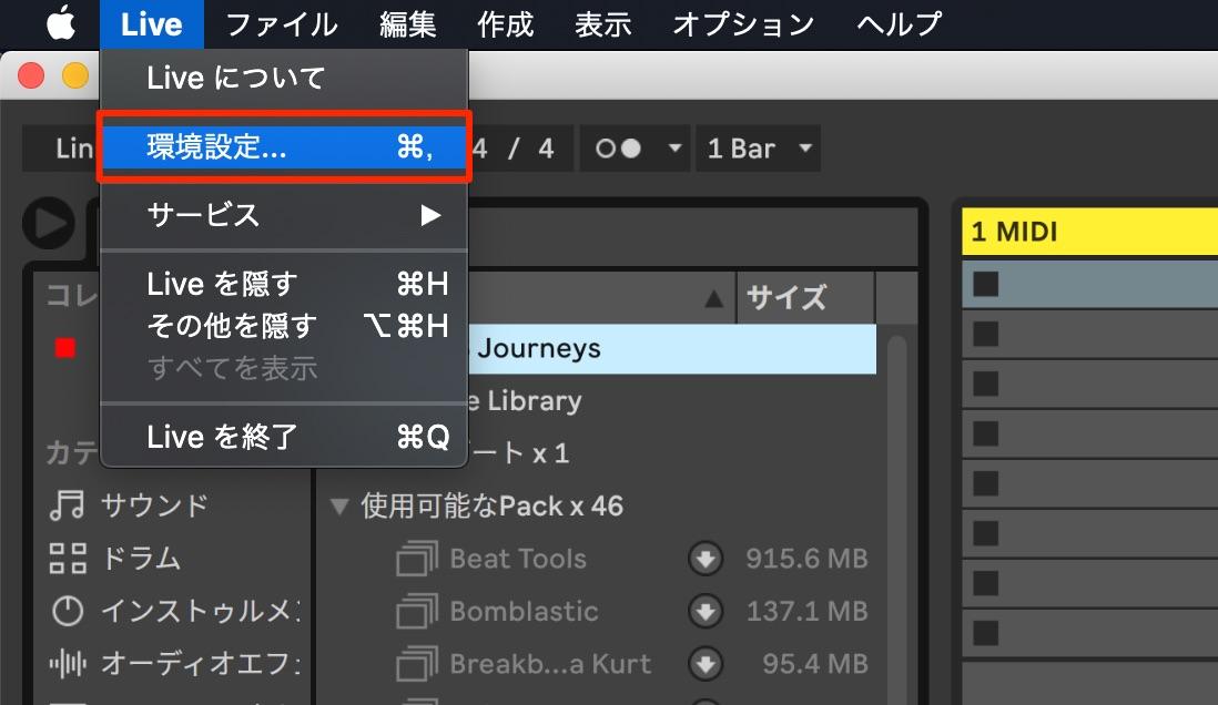 Ableton Live_環境設定