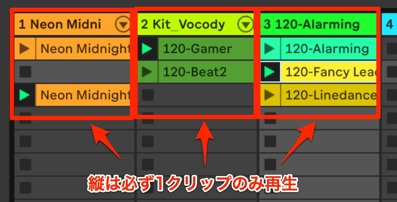 Ableton Live_7_Clip再生4