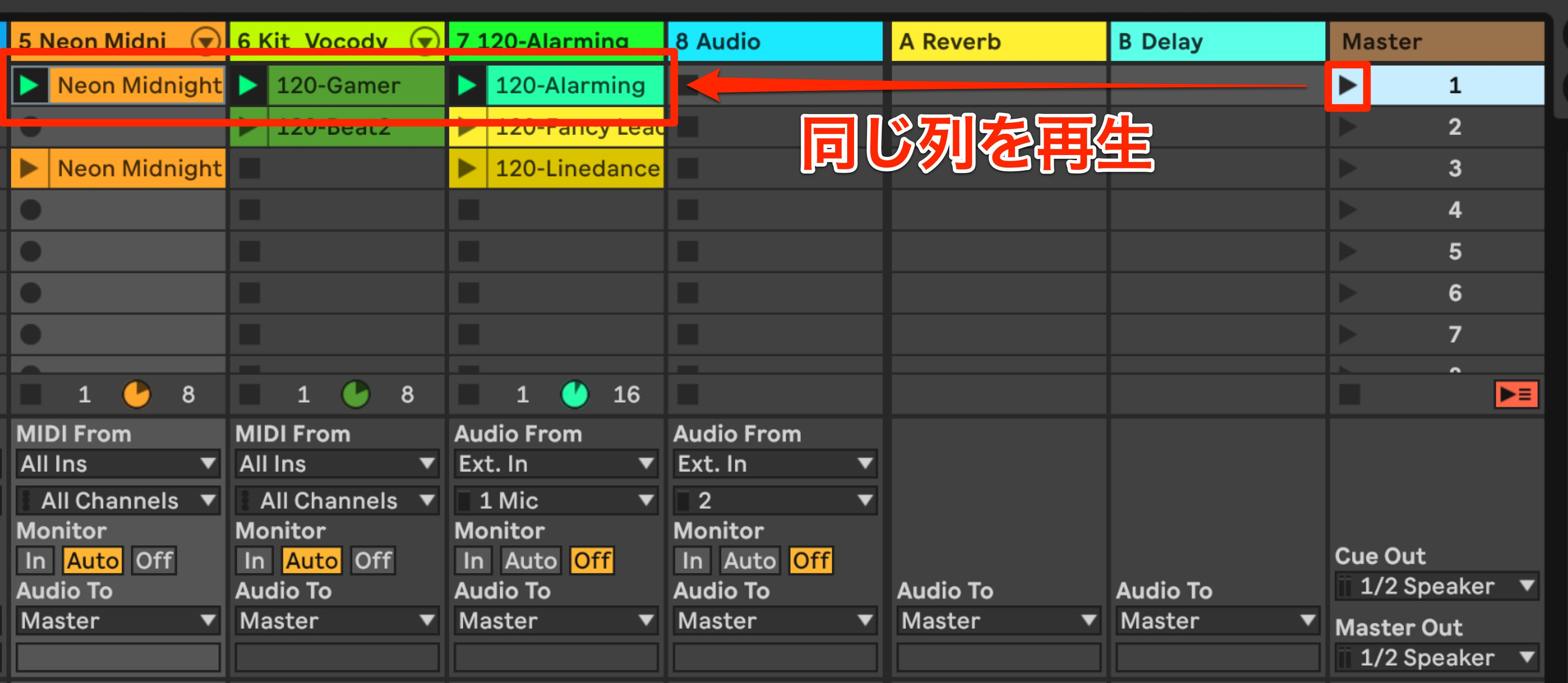 Ableton Live_7_Clip再生5
