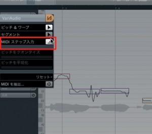 MIDIステップ入力